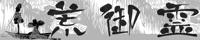 banner_荒御霊様