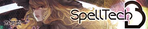 SpellTech3 バナー