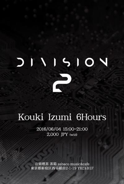 Division2フライヤー