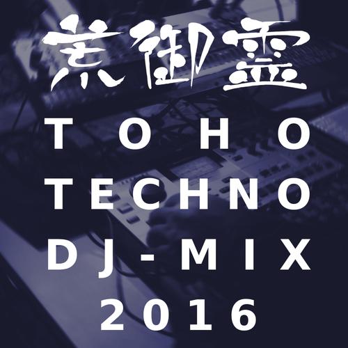 荒御霊 TOHO TECHNO DJ-MIX 2016 ジャケット