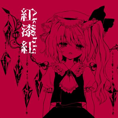 紅漆紅 ~ Akashic ジャケット画像