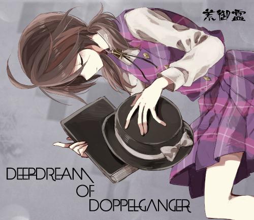 Deepdream of Doppelganger ジャケット画像