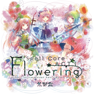 SpellCore ACT3 -Floweringジャケット画像