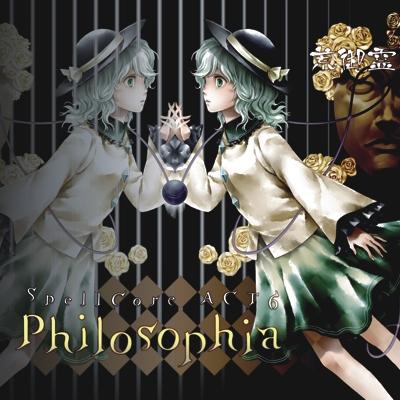 SpellCore ACT6 -Philosophia ジャケット画像