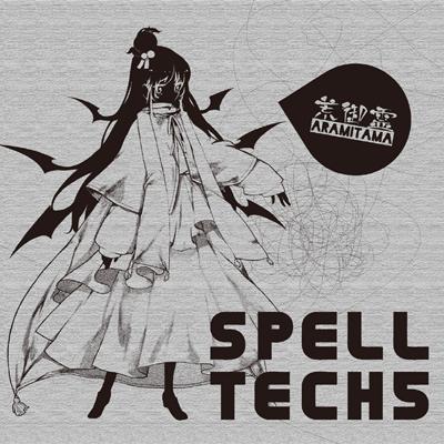 SpellTech5 ジャケット画像