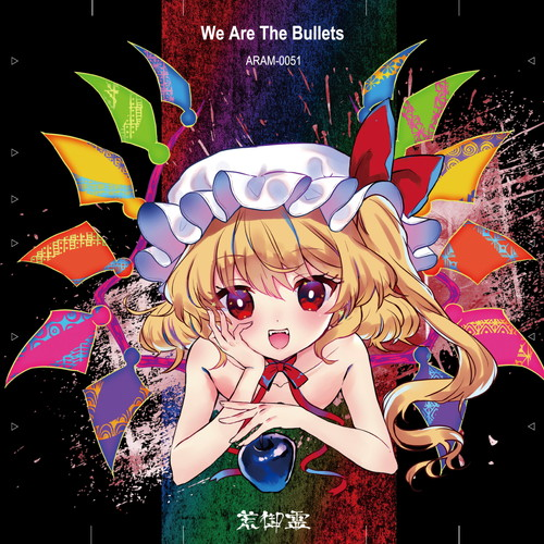 We Are The Bullets ジャケット画像