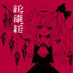 ARAM-0108 紅漆紅 ~ Akashic 東方紅魔郷ハウスアレンジ