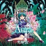 ARAM-0004 Spellcore ACT4 -Aura 東方Project四つ打ちアレンジ