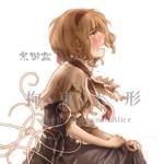 ARAM-1101 拘束人形 ~the Breakdown of Alice アリス曲非四つ打ちアレンジ