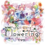 ARAM-0003 Spellcore ACT3 -Flowering 東方Project四つ打ちアレンジ