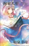 拘束人形 ~the-Girl-Dollmaster-Magician アリス長編小説