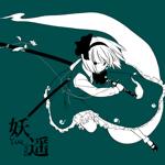 ARAM-0107 妖遥 ~ Youyou 東方妖々夢ハウスアレンジ